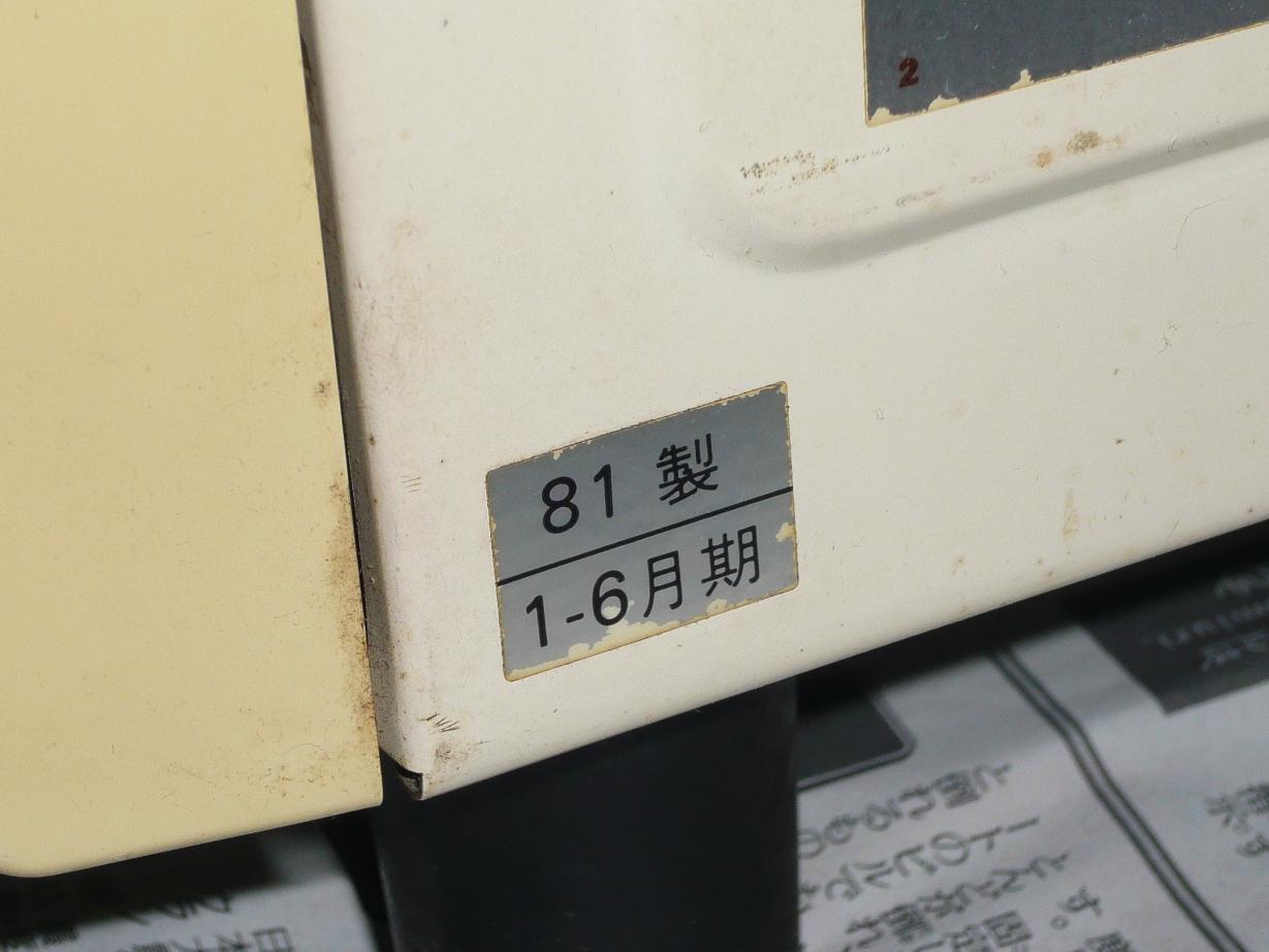P1050148